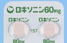 """【重要】解熱・鎮痛薬としてお馴染みの「ロキソニン」にいまさら""""重大な副作用""""が見つかる!!!"""