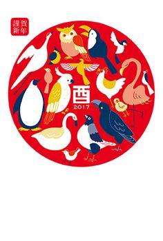 バンフー 2017年酉年/年賀状デザインコンテスト - 募集要項 - 株式会社 帆風(Vanfu) Bird Graphic, Graphic Prints, Poster Prints, Chinese Design, Love Illustration, Sketchbook Inspiration, New Year Card, Animal Design, Designs To Draw