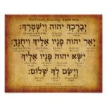 Shop Priestly Blessing Hebrew Poster Num created by TheWORDinHEBREW. Shema In Hebrew, Hebrew Prayers, Hebrew Words, Bible Quotes, Bible Verses, Prayer For Fathers, Learn Hebrew Online, Learning To Pray, Prays The Lord