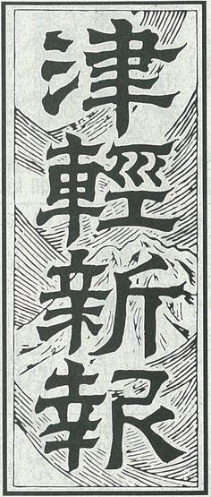http://www.shinpou.jp/