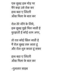 Latest Collection of Gulzar Poetry in Hindi Lyrics Shyari Quotes, Hindi Quotes On Life, Deep Quotes, Poetry Quotes, Spiritual Quotes, Words Quotes, Life Quotes, Qoutes, Motivational Shayari