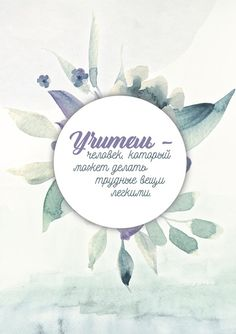 Скрапбукинг Floral Vintage, Borders And Frames, Teachers' Day, Mail Art, Travelers Notebook, Journal Pages, Filofax, All You Need Is, Diy Cards