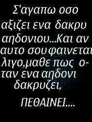 Τι δε καταλαβαίνεις? ? ? ? ? Advice Quotes, Me Quotes, Life Journey Quotes, Greece Quotes, Fighter Quotes, Proverbs Quotes, Smart Quotes, To Infinity And Beyond, Love Words