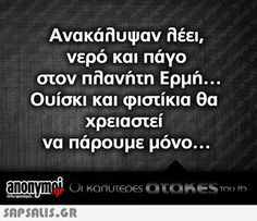 αστειες εικονες με ατακες Funny Greek Quotes, Funny Picture Quotes, Jokes Quotes, Memes, How To Be Likeable, Just For Laughs, The Funny, Wise Words, Best Quotes