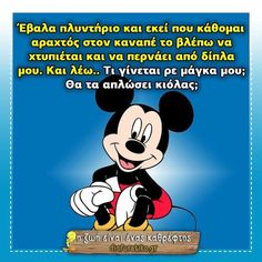 Funny Greek Quotes, Minions, Disney Characters, Fictional Characters, Jokes, Beautiful, Decor, Decoration, The Minions