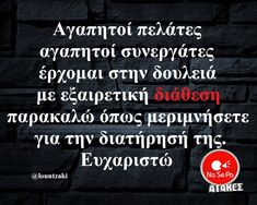 Funny Greek, Greek Quotes, Funny Stories, Just For Laughs, Some Fun, Sarcasm, Wise Words, Funny Quotes, Jokes