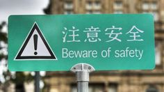 mistranslated Chinese signs