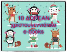 enellys: 10 ΔΩΡΕΑΝ χριστουγεννιάτικα ebooks Christmas Games, Christmas Art, Christmas 2019, Preschool Education, Christmas Crafts, Christmas Ornaments, Teaching Music, Frozen Party, Kids Corner