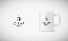 Вариант логотипа «Чай Кофе Сервис»  // дизайн логотипа // Логотип кофе чай