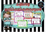 Mia taxi ma poia taxi Teaching Resources | Teachers Pay Teachers Teacher Pay Teachers, Teacher Resources, Taxi, About Me Blog, Teaching, Store, Larger, Education, Shop