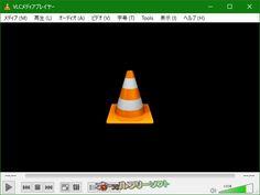 VLC Media Player--3.0.0 Testing--オールフリーソフト