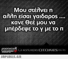 αστειες εικονες με ατακες Speak Quotes, All Quotes, Jokes Quotes, Greek Memes, Funny Greek Quotes, Funny Statuses, Funny Phrases, Clever Quotes, Greek Words