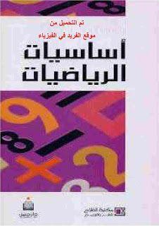 تحميل كتاب أساسيات الرياضيات للمبتدئين Pdf Math Books Pdf Books Reading Ebooks Free Books