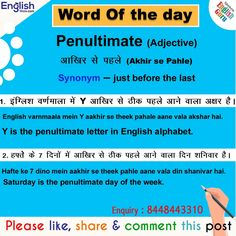 Word of the Day English से Related किसी भी मदद के लिए Call करें - 8448443310 ( Help Line Number ) Timing am - pm English Learning Spoken, Learn English Speaking, Learn English Words, English Language Learning, English Adjectives, English Sentences, English Phrases, English Idioms, Good Vocabulary Words