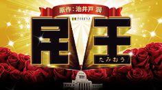 民王 2015