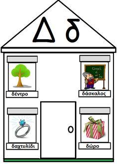 Greek Language, Kid Desk, School Lessons, Alphabet, Activities, Writing, Education, Holiday Decor, Blog