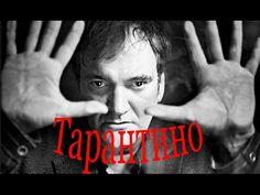 Лучшие фильмы от Тарантино топ 5
