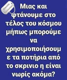 Funny Greek Quotes, Lol, Laugh Out Loud, Funny Photos, Funny Jokes, Wisdom, Animation, Humor, Corona