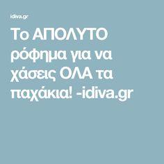 Το ΑΠΟΛΥΤΟ ρόφημα για να χάσεις ΟΛΑ τα παχάκια! -idiva.gr