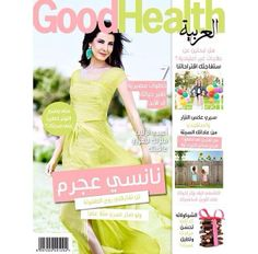 Lebanese Celebrity Nancy Ajram, on the cover of Good Health Magazine, wearing a Versace dress and Mukhi Sisters, Jade earrings.
