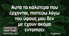 Funny Greek, Greek Quotes, Laugh Out Loud, Thats Not My, Funny Quotes, Jokes, Lol, Pictures, Inspiration