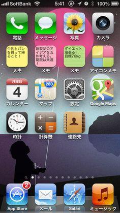 「アイコンメモ - ホーム画面に付箋紙が貼れる!」iPhoneのホーム画面にアイコン大の付箋を貼り付けられる、超画期的なメモアプリ。