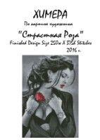Earth Design, Sarah Kay, Chimera, Cross Stitch Patterns, Embroidery, Gallery, Pump, Cross Stitch, Home
