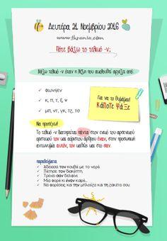 Νέα εκπαιδευτική αφίσα! Γλώσσα - Γραμματική: ''Πότε βάζω τελικό -ν;''