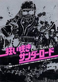 Kuruizaki sanda rodo Japan, 1980 Director: Sogo Ishii Starring: Tatsuo Yamada, Masamitsu Ohike, Koji Nanjo Poster for the 2016 release . Sf Movies, Cinema Movies, Cult Movies, Good Movies, Film Movie, Best Movie Posters, Cinema Posters, Music Flyer, Set Cover