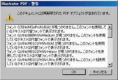 IllustratorでPDFを代替フォントで開かずアウトライン化する方法