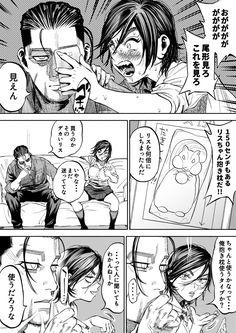 Manga Drawing, Manga Art, Anime Art, How To Draw Anime Eyes, Funny Monsters, Anime Poses Reference, Manga Pages, Arte Pop, Kawaii Cute