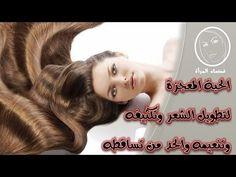 معجزة: عشبة الكثيرا لتطويل الشعر وتكثيفه وتنعيمه والحد من تساقطه (قسما بالله مجربة)- فضاء المرأة