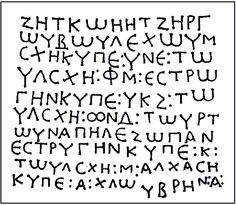 A close-up of the Greek text on the Rosetta Stone HELPFUL