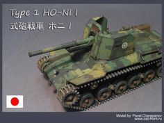 The Ho-Ni II production dragged on from 1943 and into early 1944, before the Ho-Ni III replaced it. It was also no longer the sole self-propelled howitzer in service with the Imperial Japanese Army. In early 1945, the Type 4 Ho-Ro, armed with a 150 mm (5.9 in) short barrel howitzer, was also rushed into service.
