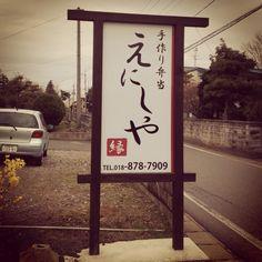 潟上市で一番美味いお弁当屋さんo(^▽^)o