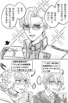 Zoldyck, Anime Ships, Touken Ranbu, Doujinshi, Manga, Comics, Manga Anime, Manga Comics, Cartoons