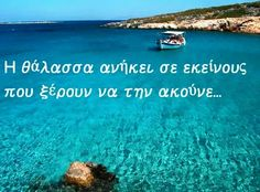Summer Quotes, Greek Words, Greek Quotes, Picture Quotes, Illusions, Sailing, Poems, Humor, Water