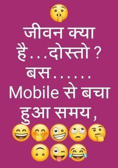 Shayari Funny, Funny Quotes In Hindi, Funny Study Quotes, Funny Quotes For Kids, Funny Relationship Quotes, Jokes In Hindi, Jokes Quotes, Hindi Chutkule, Wale Quotes