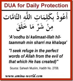 islam on Dua for Daily Protection from Harm Islamic Quotes, Quran Quotes Inspirational, Islamic Phrases, Islamic Teachings, Islamic Dua, Muslim Quotes, Religious Quotes, Islamic Posters, Islamic Images
