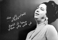 فكروني www.AKBHD.weebly.com Music Ornaments, Coffee Flower, Aesthetic T Shirts, Old Egypt, Classic Songs, Mini Canvas, Gif Pictures, Love Words, My Music