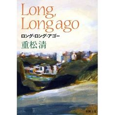 Long,Long ago 【重松 清】 Books, Painting, Libros, Book, Painting Art, Paintings, Book Illustrations, Painted Canvas, Drawings