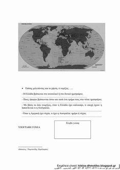"""Ο κύκλος του Δημοτικού: Γεωγραφία ΣΤ΄ - Επανάληψη 1ης ενότητας- """"Η γη ως ουράνιο σώμα"""" Celestial, School Ideas"""