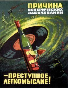 Я уважаю Захара Прилепина, однако, я не очень поняла его пассаж относительно того, что в СССР отсутствовали венерические заболевания... Прилепин утверждает: «По улицам ходили здоровые люди, они были в абсолютном большинстве. Венерические и все прочие известные миру болезни отсутствовали как факт в огромной — 250 млн. населения! — стране. Это просто невозможно. Но так было». Я согласна с тем, что здоровые люди оказывались в большинстве, но венерические заболевания имели место. Опять же, это…