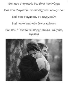 Love Quotes, Poetry, Messages, Feelings, Couple Photos, Words, Life, Greek, Qoutes Of Love