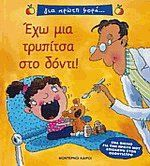 With today being National Reading Day, we thought we'd share some fun books for kids about going to the dentist!