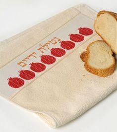 Pomegranate Netilat Yadayim - Hand Washing Towel
