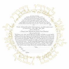 Ketubah marriage contract (ani ledodi off white round) personalization available by KetubahLA on Etsy