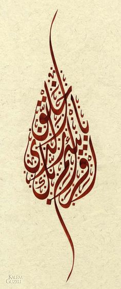 اقرأ باسم ربك الذي خلق  Read in the name of your Lord