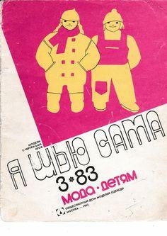 Я шью сама - мода детям Москва-1983 by Людмила
