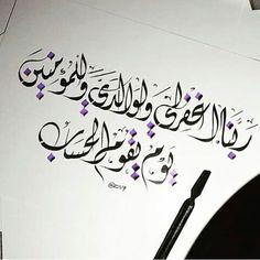 Arabic Calligraphy Design, Arabic Calligraphy Art, Arabic Art, Lettering Design, Photo Quotes, Picture Quotes, Arabic Handwriting, Font Art, Beautiful Arabic Words